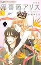黒薔薇アリス(新装版) (5)
