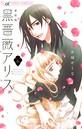 黒薔薇アリス(新装版) (6)