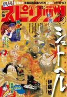 月刊!スピリッツ 2016年12月号(2016年10月27日発売)