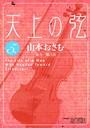 天上の弦 (5)