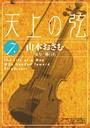 天上の弦 (7)