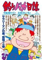 釣りバカ日誌 (95)