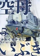 空母いぶき (5)