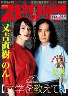 週刊ビッグコミックスピリッツ 2016年53号 (2016年11月28日発売)
