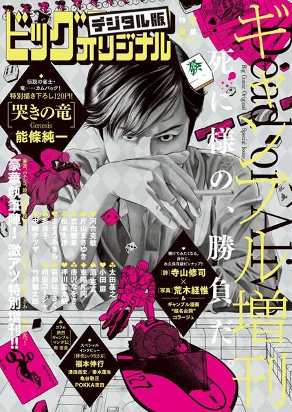 ビッグオリジナル ギャンブル増刊
