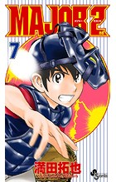 MAJOR 2nd(メジャーセカンド) 7