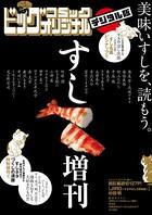 ビッグオリジナル すし増刊