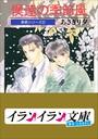B+ LABEL 泉君シリーズ 2 僕達の季節風