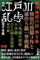 江戸川乱歩 電子全集 (9) 傑作推理小説集 第5集