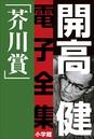 開高 健 電子全集 (2) 純文学初期傑作集/芥川賞 1958〜1960