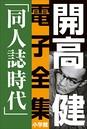 開高 健 電子全集 (4) 同人誌時代 同人誌『えんぴつ』とサントリー宣伝部『洋酒天国』の頃 1949〜1958
