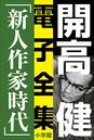 開高 健 電子全集 (6) 純文学初期傑作集/新人作家時代 1960〜1969