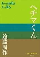 P+D BOOKS ヘチマくん