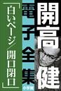 開高 健 電子全集 (9) 白いページ/開口閉口