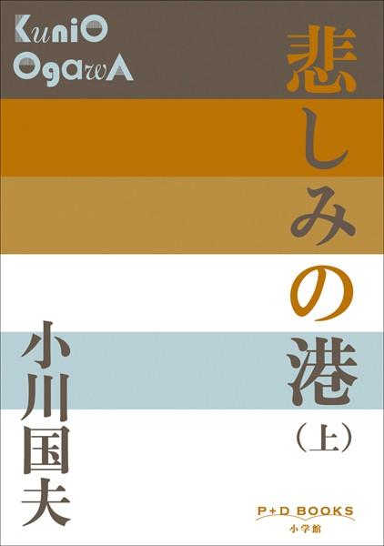 P+D BOOKS 悲しみの港 (上)