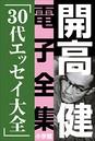 開高 健 電子全集 (8) 30代エッセイ大全