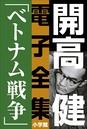 開高 健 電子全集 (7) 小説家の一生を決定づけたベトナム戦争