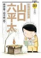 総務部総務課 山口六平太 (80)