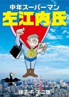 中年スーパーマン左江内氏