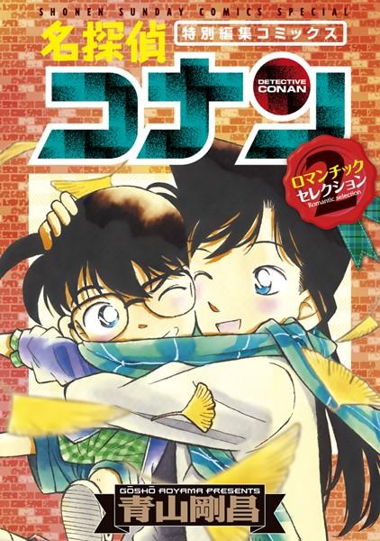 名探偵コナン ロマンチックセレクション (2)