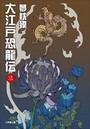 大江戸恐龍伝 三