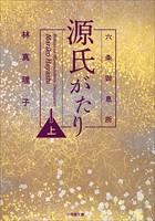 林真理子の源氏物語シリーズ