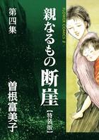特装版「親なるもの 断崖」 (4)