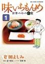 味いちもんめ 世界の中の和食 (1)