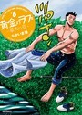 黄金のラフ2〜草太の恋〜 (6)