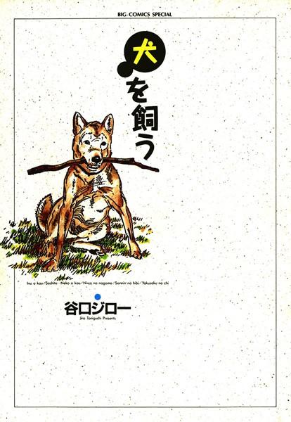犬を飼う (1)