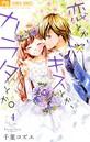 恋とか、キスとか、カラダとか。 (4)