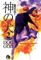 神の犬 (2)