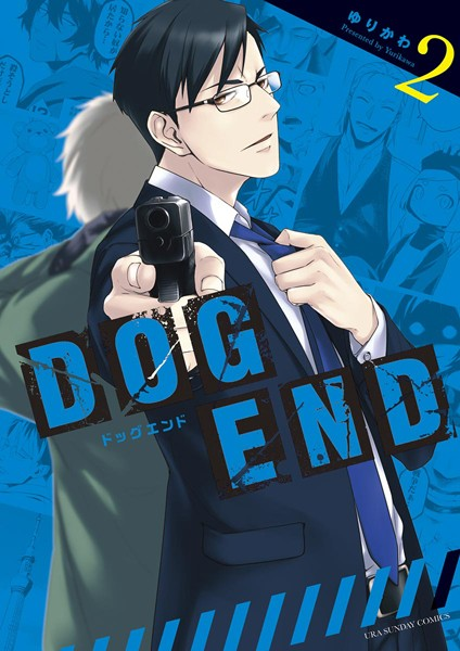 D○G END 2巻