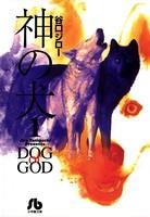 神の犬 (1)