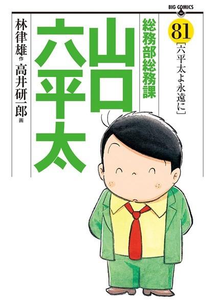 総務部総務課 山口六平太 (81)