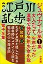 江戸川乱歩 電子全集 (10) ジュヴナイル第1集