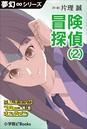 夢幻∞シリーズ ミスティックフロー・オンライン 第1話 冒険探偵 (2)