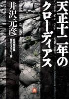 自選短篇集 歴史ミステリー編