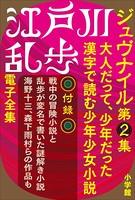 江戸川乱歩 電子全集 (11) ジュヴナイル第2集