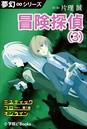 夢幻∞シリーズ ミスティックフロー・オンライン 第1話 冒険探偵 (3)