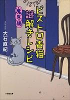 ビストロ青猫謎解きレシピ