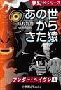 夢幻∞シリーズ アンダー・ヘイヴン (4) あの世からきた猿