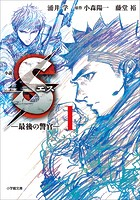 小説 S エス―最後の警官―