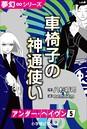 夢幻∞シリーズ アンダー・ヘイヴン (5) 車椅子の神通使い