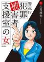 警視庁犯罪被害者支援室の女 (1)