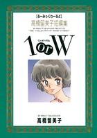 高橋留美子短編集 1orW