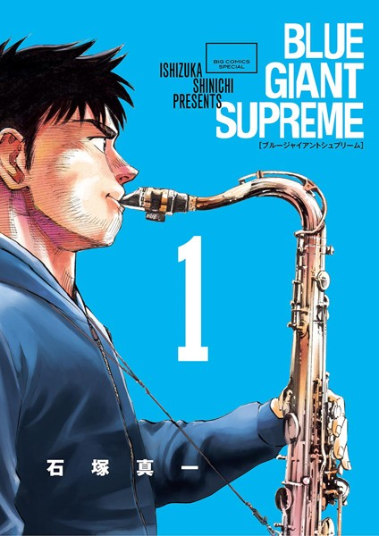 BLUE GIANT SUPREME (1)