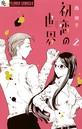 初恋の世界 (2)