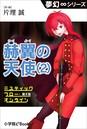 夢幻∞シリーズ ミスティックフロー・オンライン 第2話 赫翼(かくよく)の天使 (2)