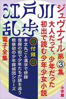 江戸川乱歩 電子全集 (12) ジュヴナイル第3集